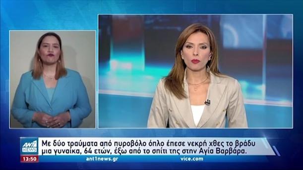 ANT1 NEWS 04-06-2021 ΣΤΗ ΝΟΗΜΑΤΙΚΗ