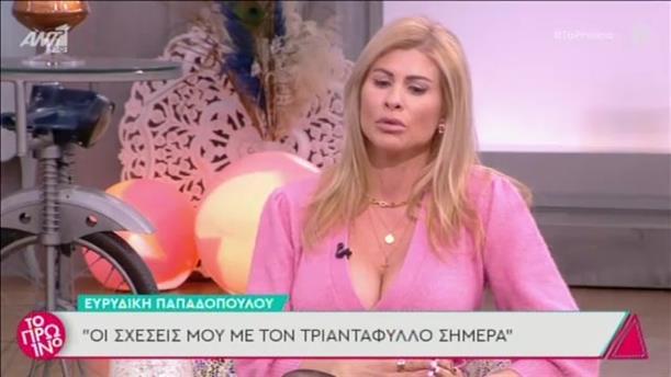 Η Ευριδίκη Παπαδοπούλου στο Πρωινό