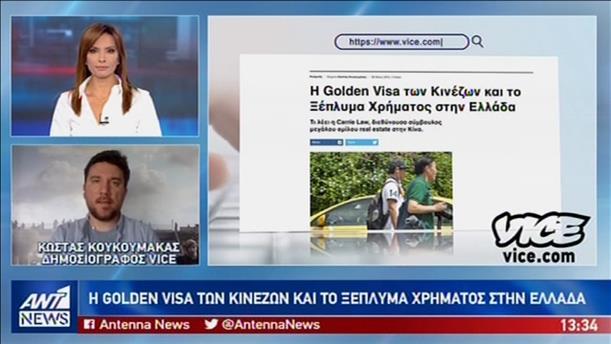 Το ελληνικό Vice στο άδυτα της Golden Visa των Κινέζων