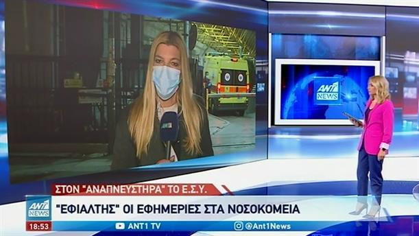 Κορονοϊός: εφιάλτης οι εφημερίες στα νοσοκομεία