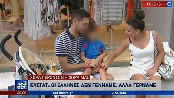 """""""Καμπανάκι"""" για την υπογεννητικότητα στην Ελλάδα"""