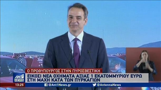Μητσοτάκης: είμαστε έτοιμοι για την αντιπυρική περίοδο