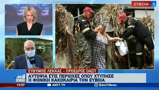 Λέκκας στον ΑΝΤ1: τρία αίτια για την φονική καταστροφή στην Εύβοια