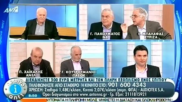 Πρωινό ΑΝΤ1 – Ενημέρωση - 20/01/2014