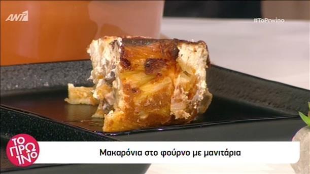 Μακαρόνια στο φούρνο με μανιτάρια από τον Βασ. Καλλίδη