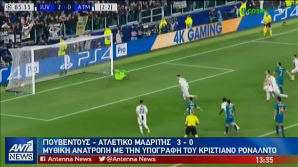 """Με χατ-τρικ του Ρονάλντο η Γιουβέντους πήρε την πρόκριση στους """"8"""" του Champions League"""
