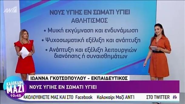 Νους υγιής εν σώματει υγιεί - ΚΑΛΟΚΑΙΡΙ ΜΑΖΙ - 07/08/2019