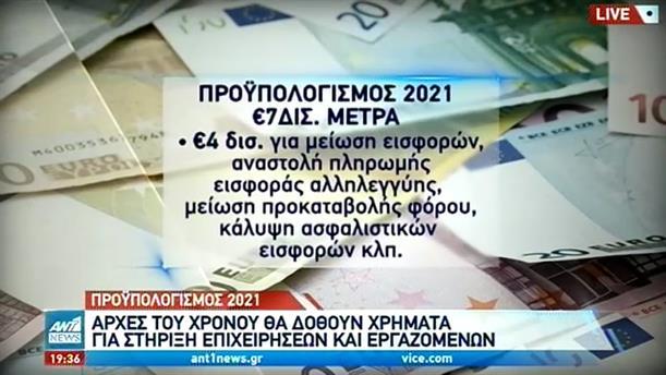 Στην αγορά 7 δις το 2021