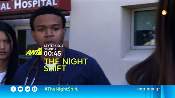 THE NIGHT SHIFT – Δευτέρα - Πέμπτη στις 23:45