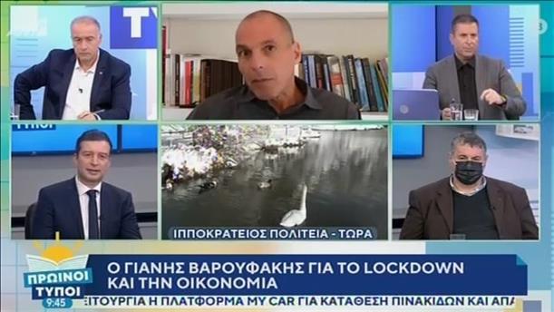 Γιάνης Βαρουφάκης - επικεφαλής ΜέΡΑ25 – ΠΡΩΙΝΟΙ ΤΥΠΟΙ - 17/01/2021