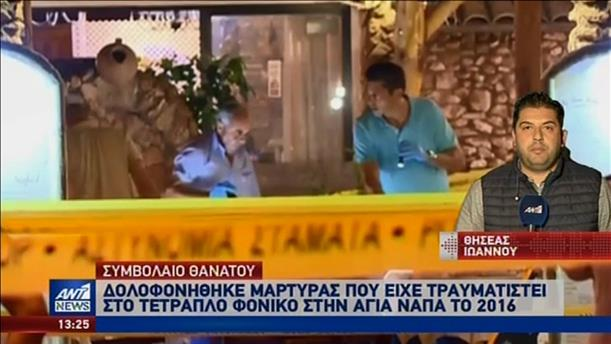 Συμβόλαιο θανάτου για μάρτυρα στην Κύπρο
