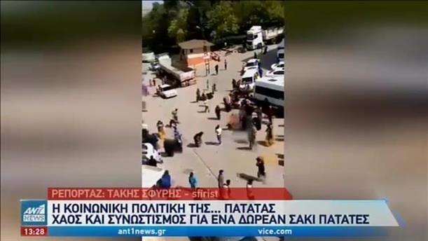 Τουρκία: Χάος και συνωστισμός για ένα σακί πατάτες