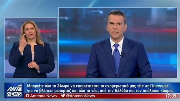 ANT1 NEWS 24-05-2019 ΣΤΗ ΝΟΗΜΑΤΙΚΗ