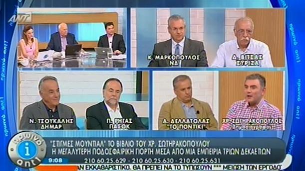 Πρωινό ΑΝΤ1 – Ενημέρωση - 19/06/2014