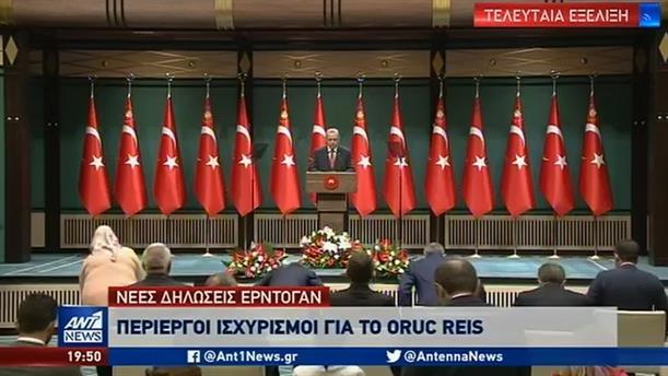 Ερντογάν: αν επιτεθείτε στο Oruc Reis θα το πληρώσετε