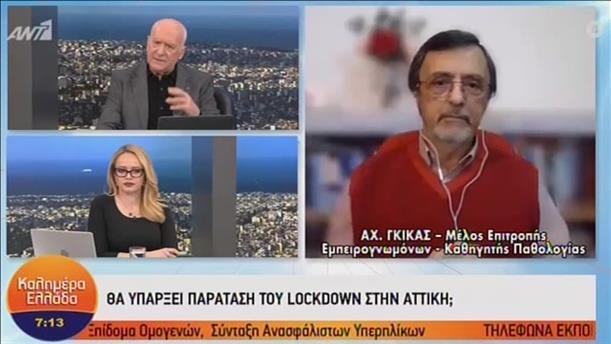 """Ο Αχιλλέας Γκίκας  στην εκπομπή """"Καλημέρα Ελλάδα"""""""