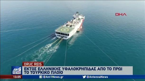 Εκτός ελληνικού FIR το τουρκικό ερευνητικό