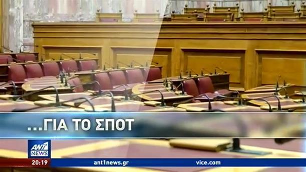 Κόντρα κυβέρνησης – αντιπολίτευσης για την νέα καμπάνια του ελληνικού τουρισμού