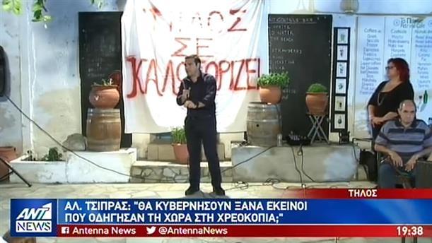 Το διακύβευμα των εκλογών παρουσίασε ο Τσίπρας στους κατοίκους της Τήλου