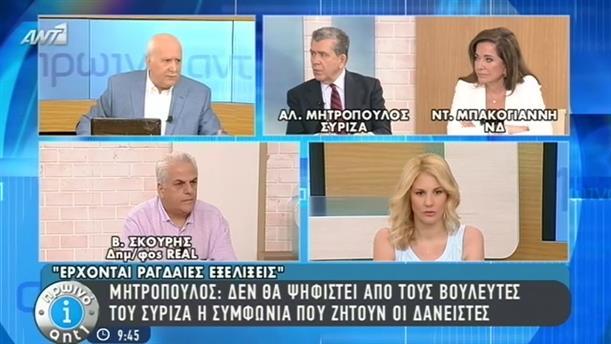 Πρωινό ΑΝΤ1 – Εκπομπή - 25/05/2015