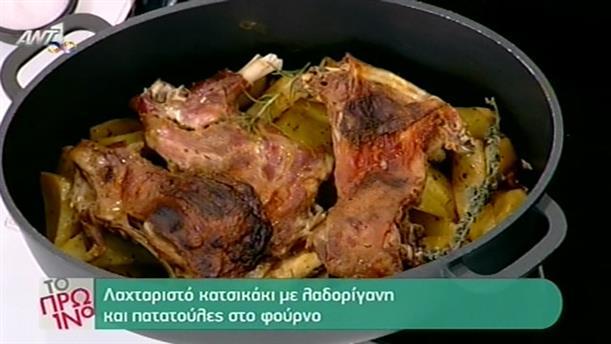 Κατσικάκι με λαδορίγανη και πατάτες στο φούρνο