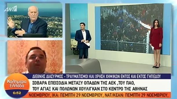 Σοβαρά επεισόδια μεταξύ οπαδών και χούλιγκαν – ΚΑΛΗΜΕΡΑ ΕΛΛΑΔΑ – 28/11/2018