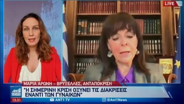 Ομιλία Σακελλαροπούλου στην Ευρωβουλή για τον ρόλο της Γυναίκας