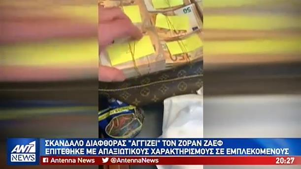Σκάνδαλο διαφθοράς «αγγίζει» τον Ζόραν Ζάεφ