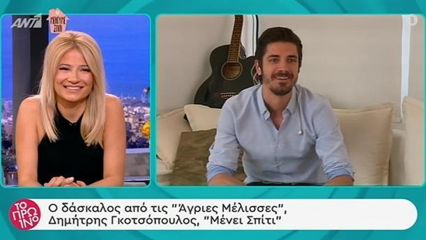 Δημήτρης Γκοτσόπουλος - Το Πρωινό - 23/04/2020