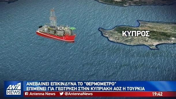 """""""Τρικυμία"""" στην κυπριακή ΑΟΖ: σκληρή απάντηση της Τουρκίας στις ΗΠΑ"""