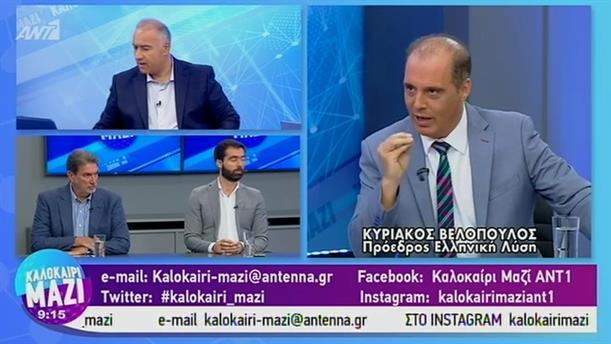 Κυριάκος Βελόπουλος - ΚΑΛΟΚΑΙΡΙ ΜΑΖΙ – 16/07/2019