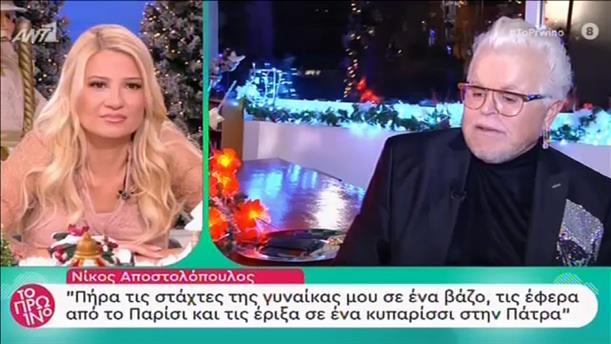 Νίκος Αποστολόπουλος: το Παρίσι, οι τυρόπιτες, η ΕΟΚ και τα πρωτοποριακά shows