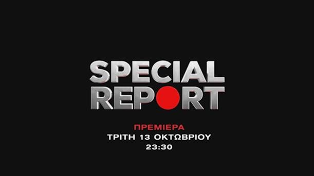 Special Report - Πρεμιέρα