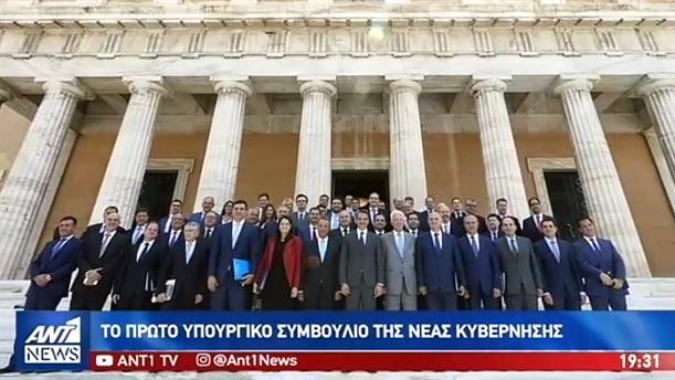 Το πρώτο Υπουργικό Συμβούλιο της νέας Κυβέρνησης