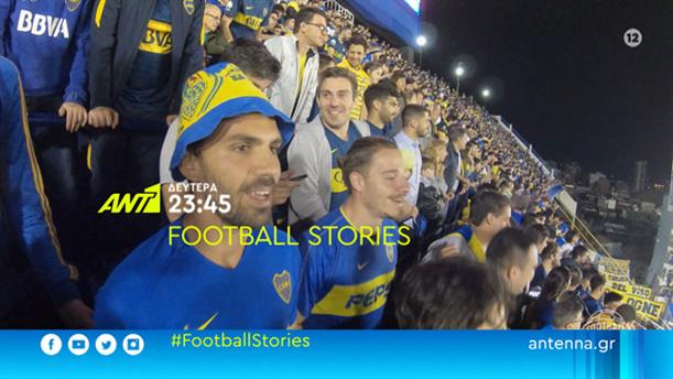 Football Stories - Δευτέρα 20/07