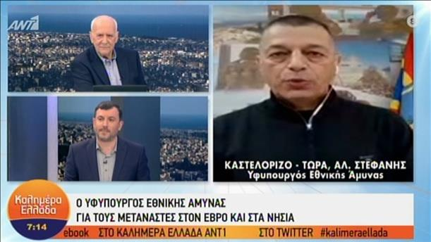 Ο Υφυπουργός Εθνικής Άμυνας στην εκπομπή «Καλημέρα Ελλάδα»