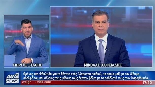 ANT1 NEWS 09-08-2019 ΣΤΗ ΝΟΗΜΑΤΙΚΗ