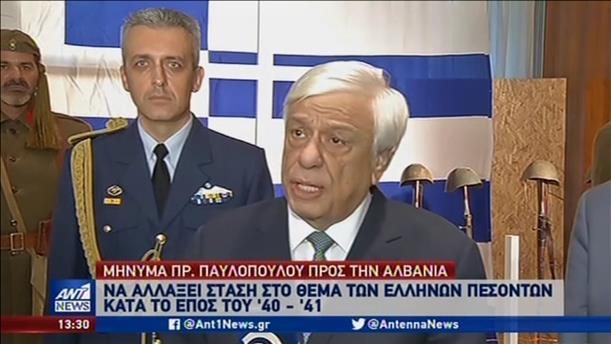Μήνυμα Παυλόπουλου στην Αλβανία για την ανάγκη να αλλάξει στάση