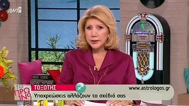 Αστρολογία - 29/10/2014