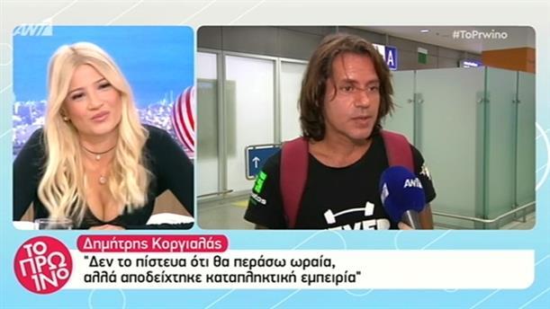 Ο Δημήτρης Κοργιαλάς μιλάει για το Nomads Μαδαγασκάρη – Το Πρωινό – 7/11/2018
