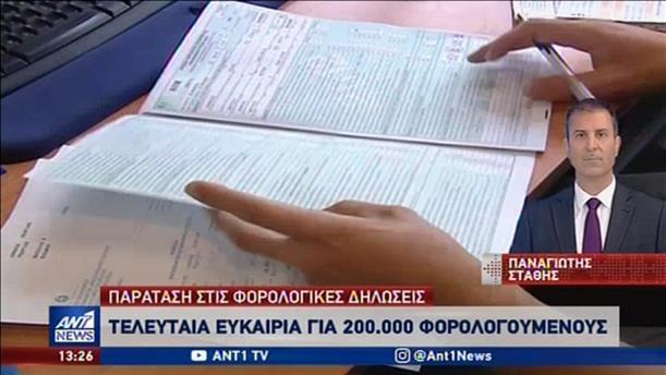 Παράταση για την υποβολή των φορολογικών δηλώσεων