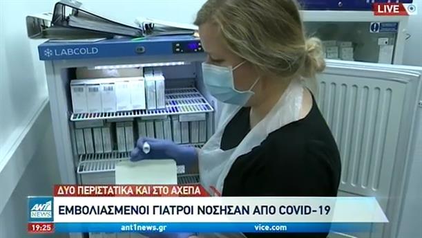 Προβληματισμός για προσβολή από κορονοϊό μετά τον εμβολιασμό