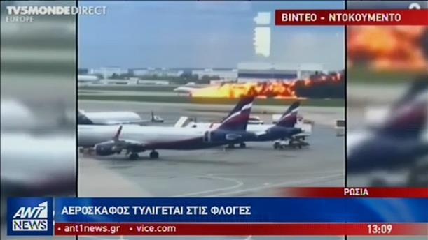 Πλήθος τα ερωτήματα για την τραγωδία στο αεροδρόμιο της Μόσχας