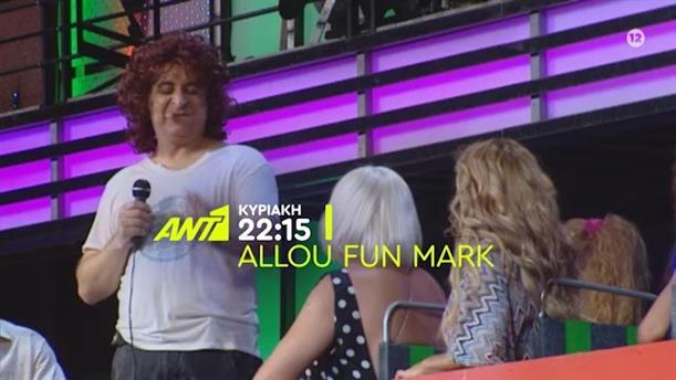 Allou Fun Mark - Κυριακή 21/06
