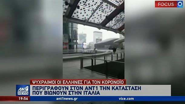 """""""Πόλη φάντασμα"""" το Μιλάνο: Συγκλονιστικές περιγραφές Ελλήνων στον ΑΝΤ1"""