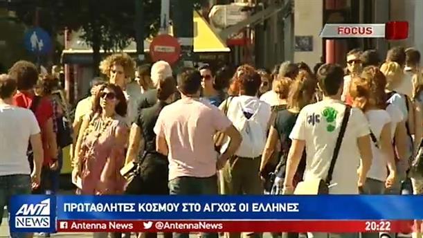 """""""Πρωταθλητές κόσμου"""" οι Έλληνες στο… άγχος"""
