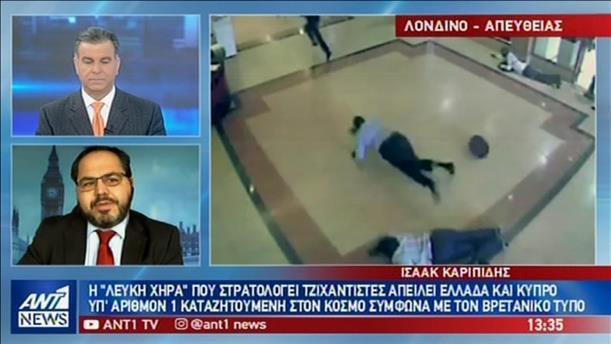 Η «Λευκή Χήρα» απειλεί με χτυπήματα σε Ελλάδα και Κύπρο