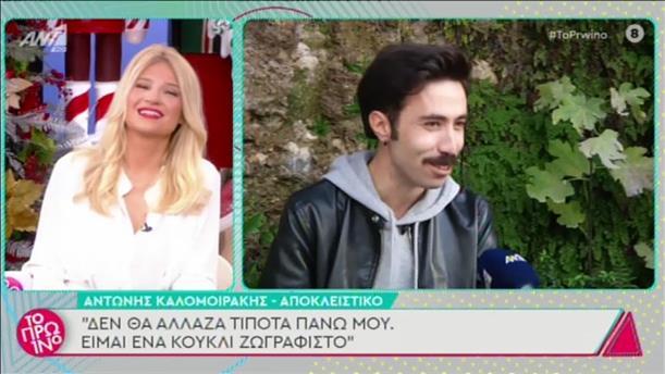 Ο Αντώνης Καλομοιράκης στην εκπομπή «Το Πρωινό»