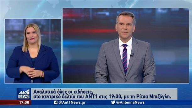 ANT1 NEWS 12-10-2019 ΣΤΗ ΝΟΗΜΑΤΙΚΗ