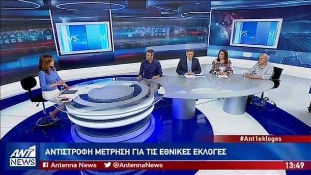 Στάικος – Καραγιάννης – Αντωνίου – Κολλάτος στον ΑΝΤ1 για τις εκλογές